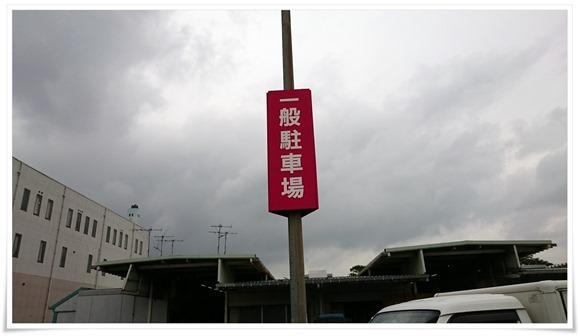 一般駐車場@北九州中央卸売市場