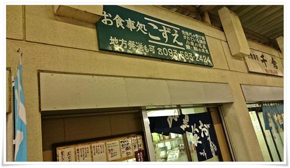 こずえ食堂@北九州中央卸売市場