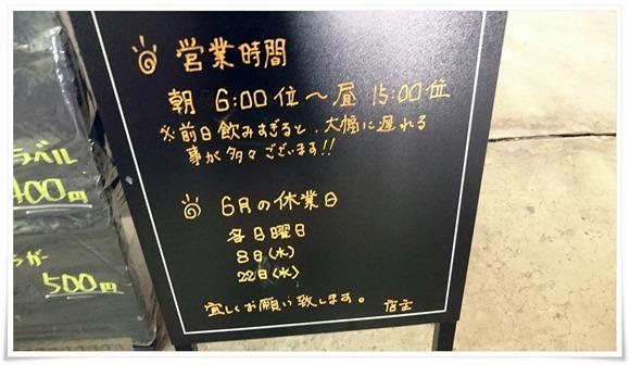 営業案内@こずえ食堂