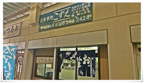 こずえ食堂@小倉北区西港