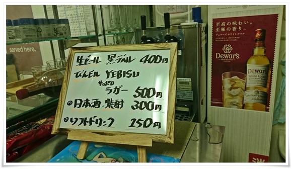 ドリンクメニュー@こずえ食堂