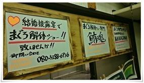 まぐろ解体ショー@こずえ食堂