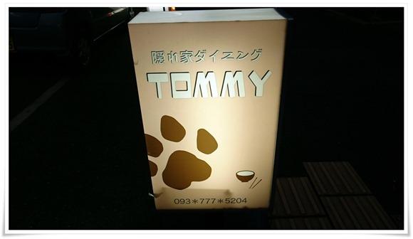 隠れ家ダイニング TOMMY(トミー)