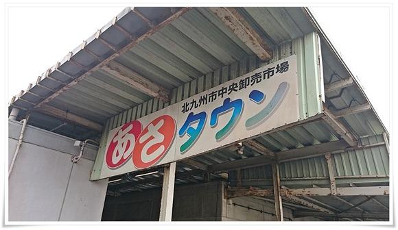 あさタウン@北九州中央卸売市場