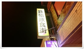 鉄輪飲食街の看板