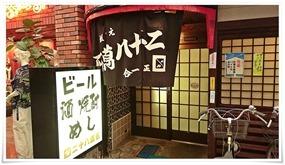店舗入口@二十八萬石(通常:にっぱち)