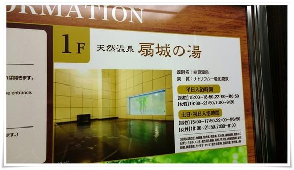 天然温泉完備@スーパーホテル大分・中津駅前