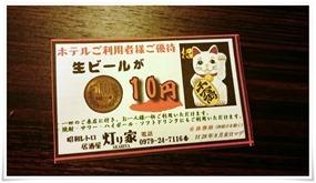 ご優待券@スーパーホテル大分・中津駅前