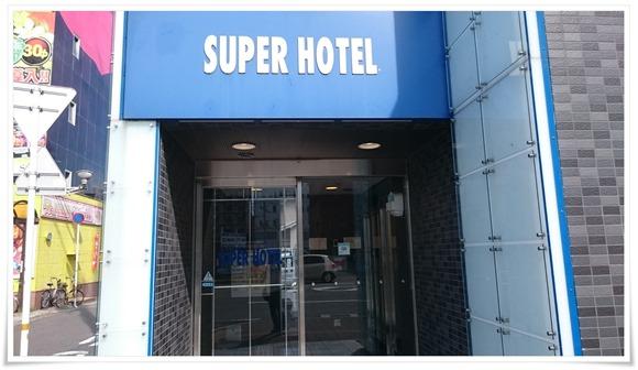 ホテル入口@スーパーホテル大分・中津駅前