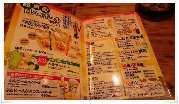 ドリンクメニュー@豊後酒場(ぶんごさかば)