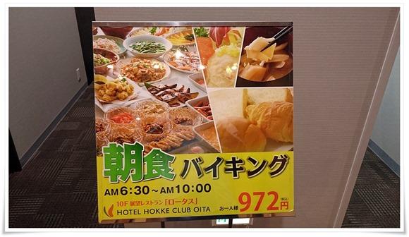抜群の朝食バイキング@ホテル法華クラブ大分
