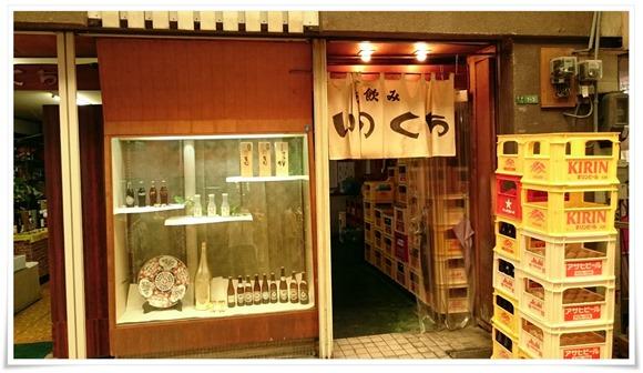 角打ち入口@いのくち酒店