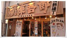 炙り家 陣吾郎 大分中央町店