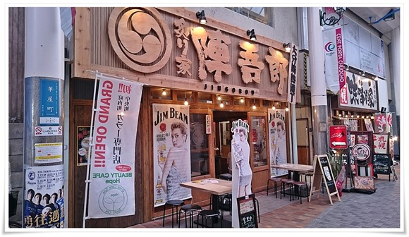 テラス席完備@炙り家 陣吾郎 大分中央町店