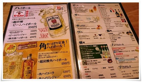 ドリンクメニュー@炙り家 陣吾郎 大分中央町店