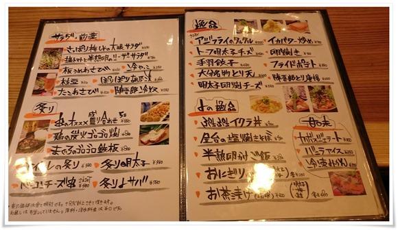 フードメニュー@炙り家 陣吾郎 大分中央町店