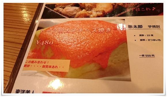 トーフ明太子チーズ焼きメニュー@炙り家 陣吾郎