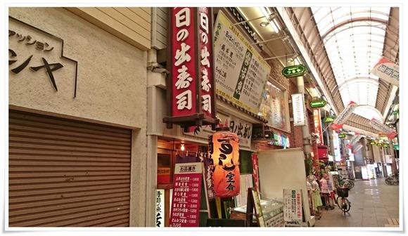 日の出寿司@日の出商店街