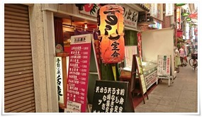 年季の入った赤提灯@日の出寿司