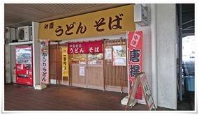 弁慶うどん中津駅店