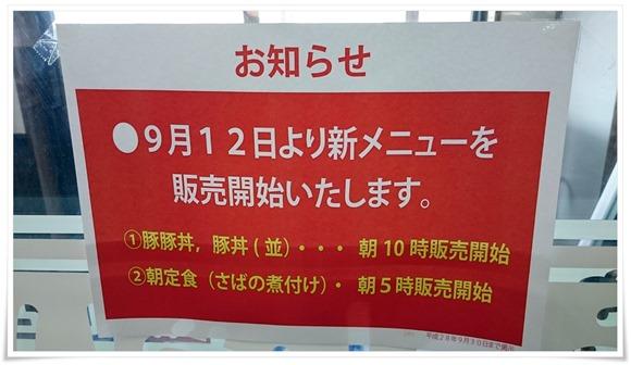 9月12日より新メニュー@資さんうどん