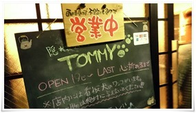 隠れ家ダイニングTOMMY@八幡東区前田