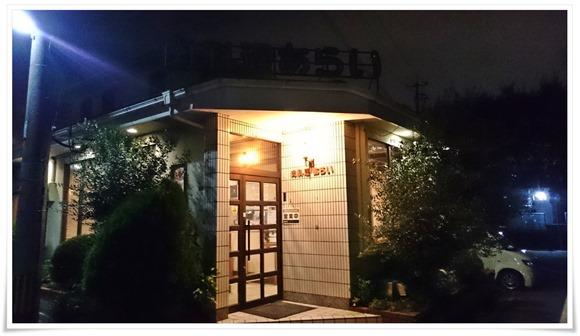 肉料理 あらい@八幡東区尾倉二丁目