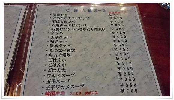 ごはんとスープメニュー@肉料理 あらい