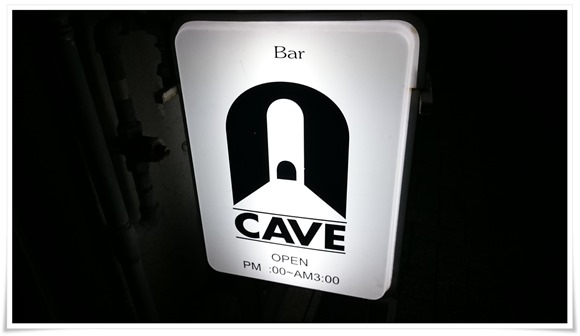 BAR CAVE(ケイブ)~ボトルが華麗に舞うフレアショーを堪能してきました【八幡西区黒崎エリア】