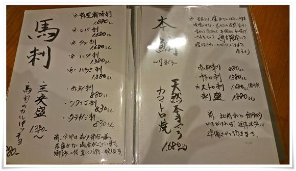 馬刺し・本鮪メニュー@食楽酒家 こげん
