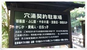 穴湯契約駐車場@黒川温泉
