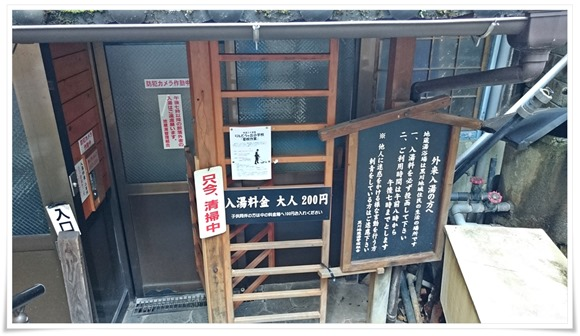 地蔵湯入口@黒川温泉