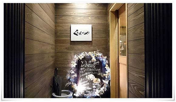 店頭の花輪@西本町喰わんか屋