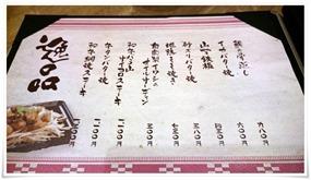 逸品メニュー@西本町喰わんか屋