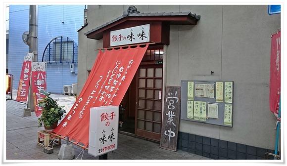 餃子の味味(みみ)@八幡東区中央