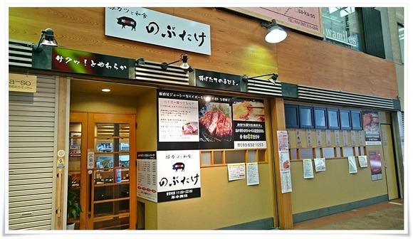 豚カツと和食 のぶたけ@八幡西区黒崎