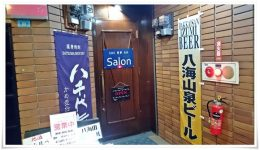 SAKE 焼酎 BAR Salon