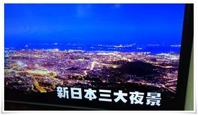 新日本三大夜景サンプル@星空ビアガーデン