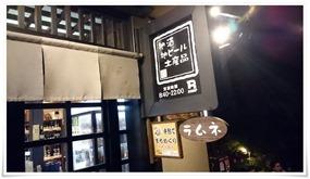 後藤酒店@黒川温泉