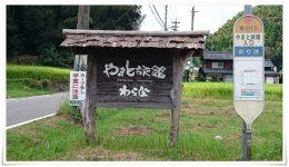 やまと旅館@平山温泉(熊本)