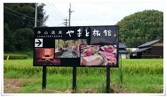 やまと旅館@熊本平山温泉