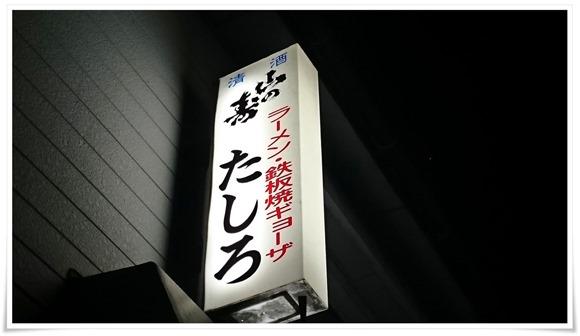 ぎょうざ亭たしろ@八幡東区尾倉