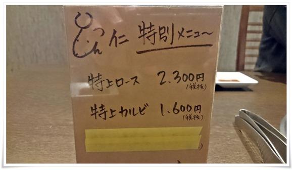 特別メニュー@焼肉 仁(JIN)