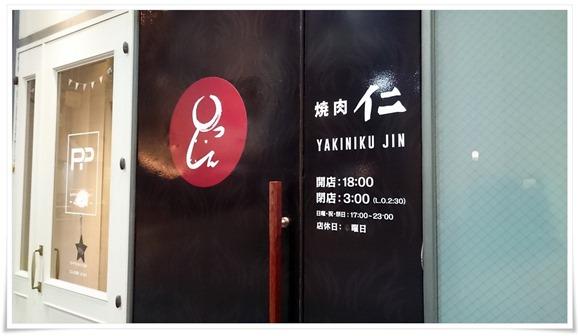 店舗入口@焼肉 仁(JIN)
