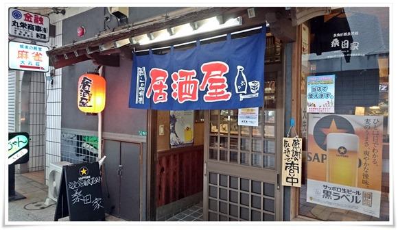 桑田屋@まつり起業祭八幡2016