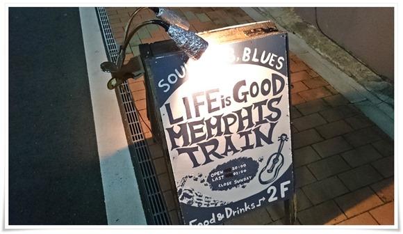 Bar Memphis Train(メンフィストレイン)