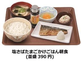 塩さばたまごかけごはん朝食 並盛390円