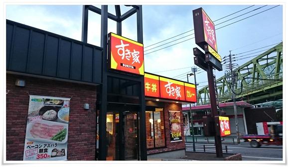 すき家 八幡東枝光店