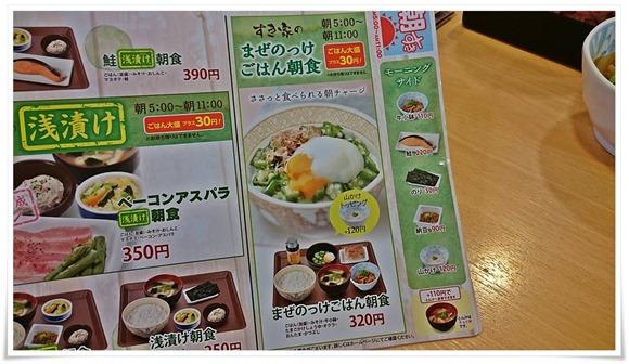 まぜのっけごはん朝食メニュー@すき家の朝食