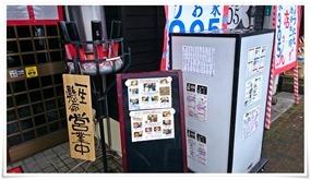 店舗入口@うお家905